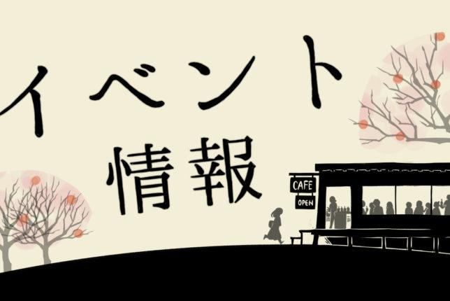 【名古屋・大阪オフ会】満席で締め切り