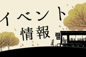 【最新オフ会情報】AVANCE 〜ビアンさんたちの真面目な出会いを応援 〜