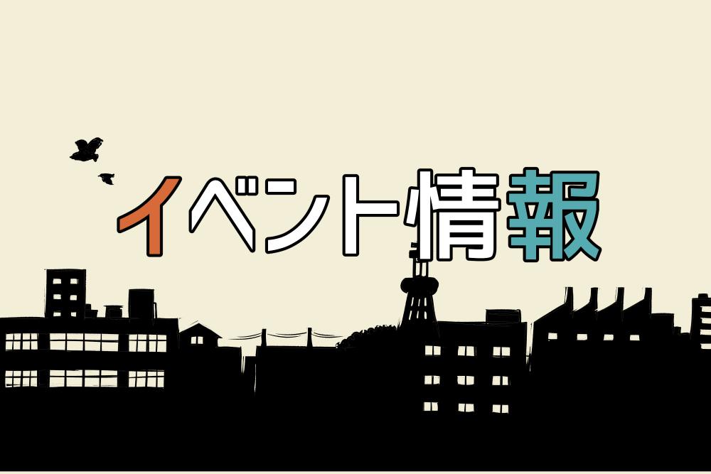 《残り2名》5月30日(土)開催!ZOOM-Liveご参加の皆様へ