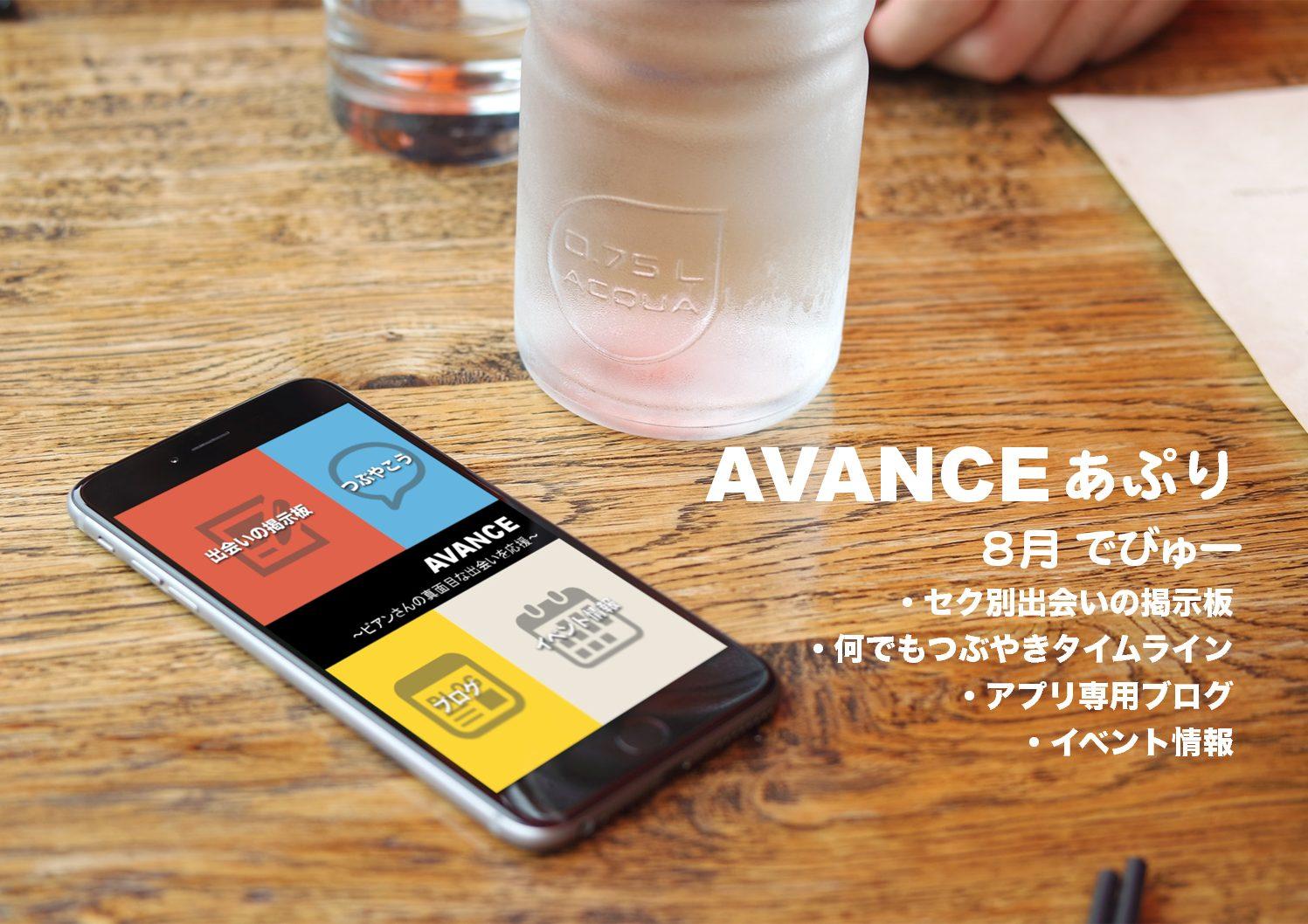 ビアンさん専用アプリ 〜2万ダウンロード突破〜