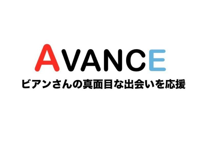 AVANCEが5年目に突入しました
