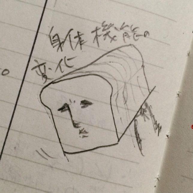 寄稿者紹介《Obara3編》