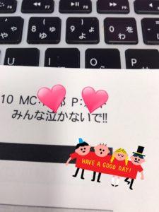 【名古屋・大阪オフ会】同行スタッフ発表