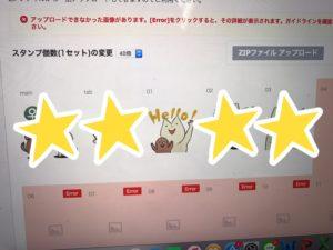 ③【ビアン専用LINEスタンプ】速攻で値段決定!!
