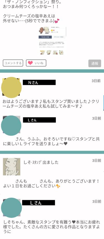 スタンプ発売!嬉しい反応をありがとうございます!