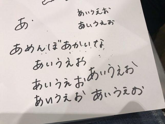 【オフ会ネタ】美文字は武器!