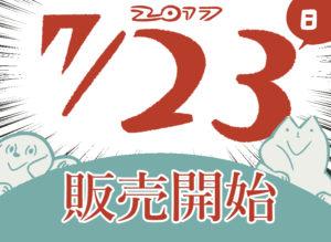 【キャンセルのため3席再募集】8月6日(日)AVANCEオフ会