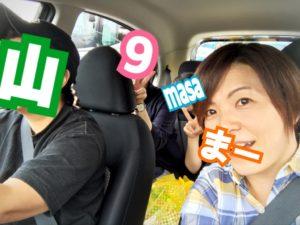 車中の4人は・・・