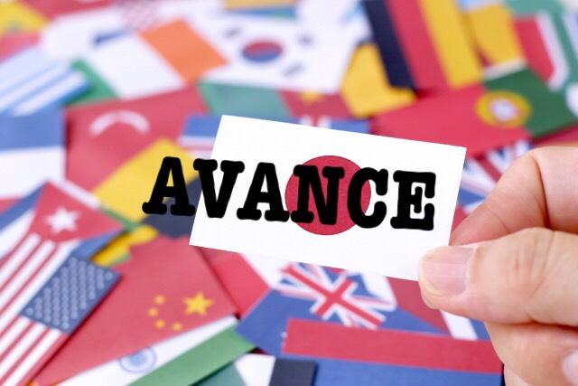 AVANCEも国際派に!!