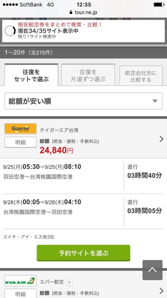 台湾行こうかな…大阪より安いし…