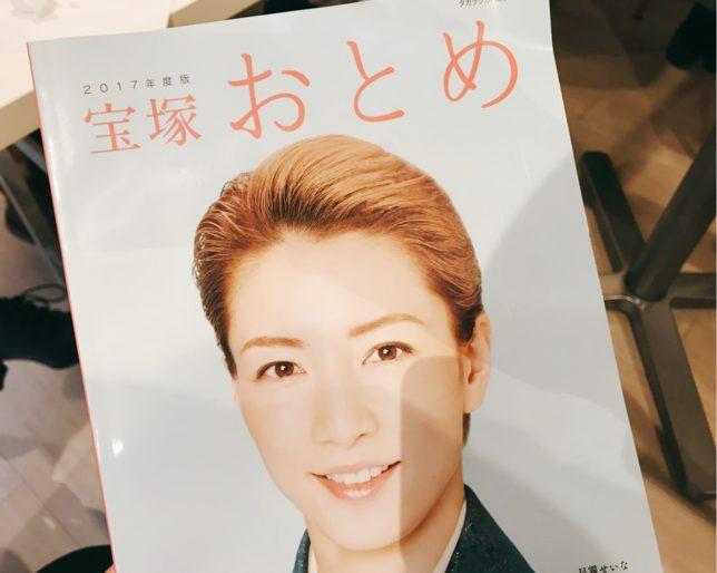 【趣味オフ会報告】やっぱり舞台は宝塚!?
