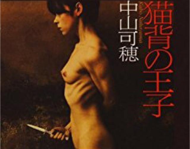 【ビアン小説】中山可穂さんの勝手に好きな作品ランキング