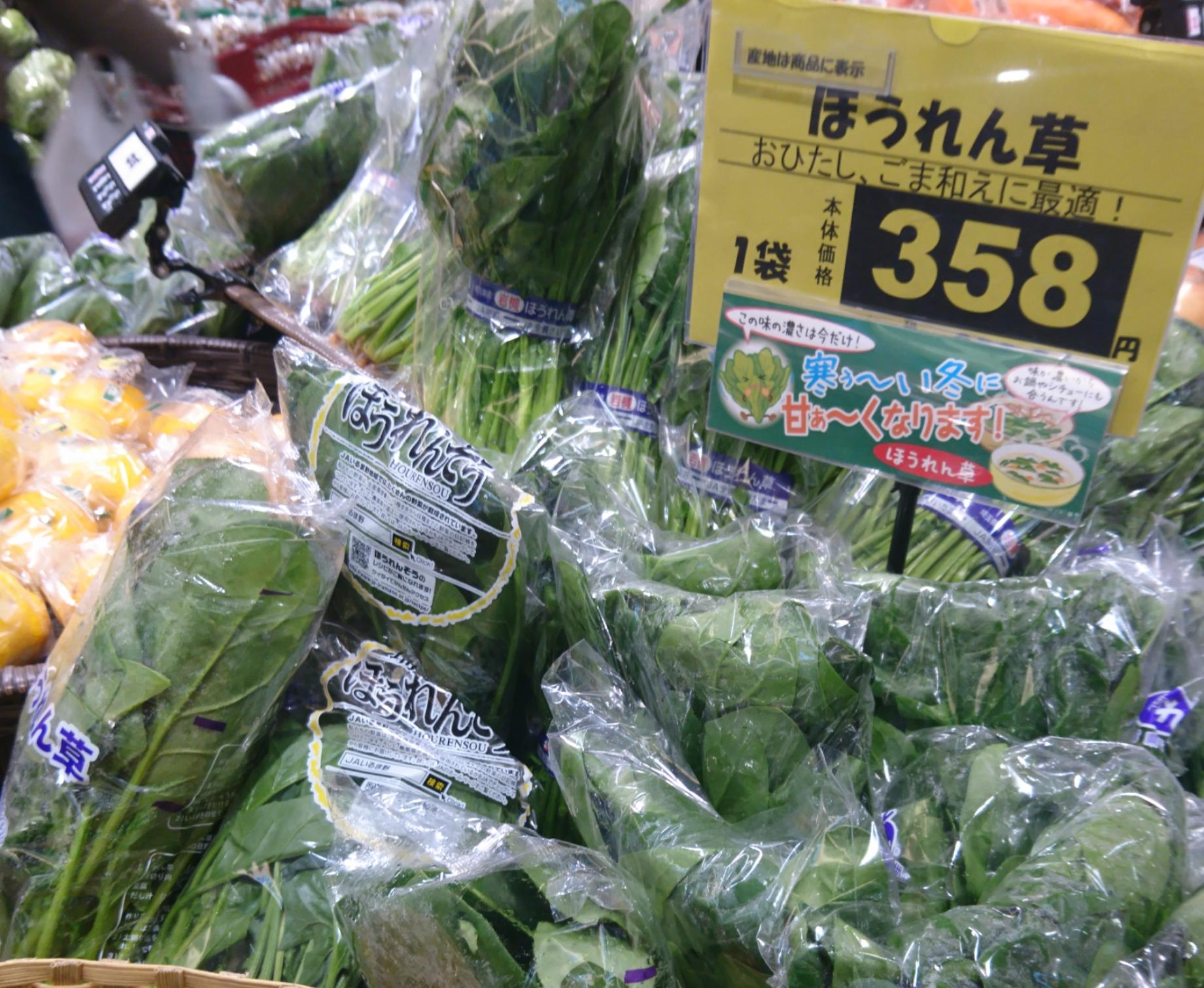 ほうれん草が358円…