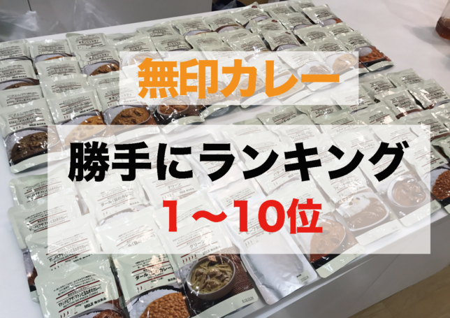 【無印カレー】ビアン20人のランキング発表(1〜10位編)