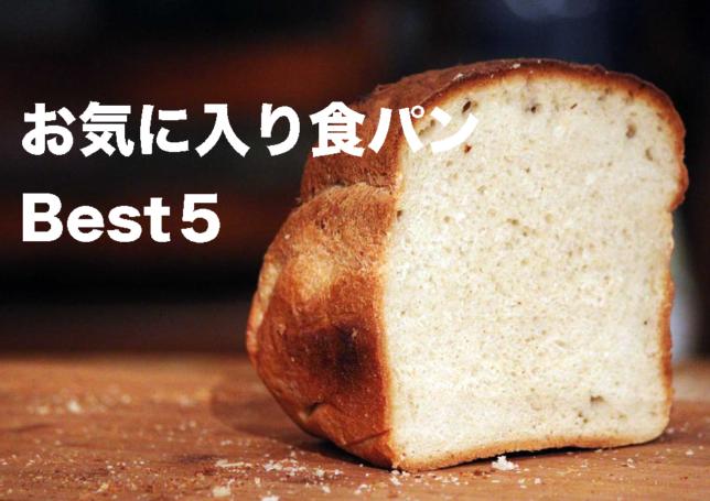 【パンオフ会結果発表】お気に入りパンBest5