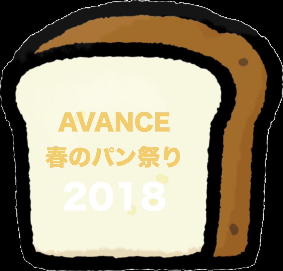 【パンオフ会報告】パンについてのカミングアウト