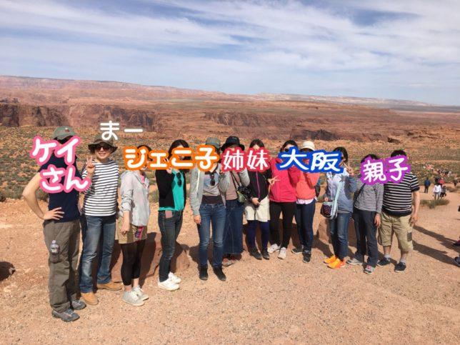 【アメリカ旅行記②】グランドサークルツアー、スタート!
