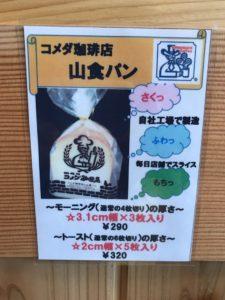 【オフ会live】名古屋のボイ・中性さんの会スタート