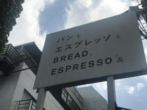 【パンオフ会準備Live】表参道で有名な食パン