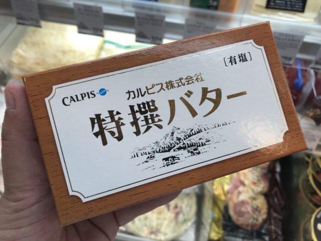 【パンオフ会準備Live】高級バター買いました
