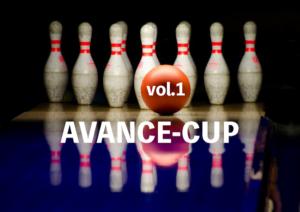 【秋開催予定!】第1回AVANCEカップ