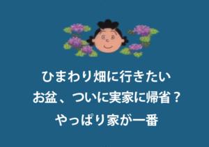 【28名満席で締め切り】9月1日(日)18〜25歳さんオフ会@大阪