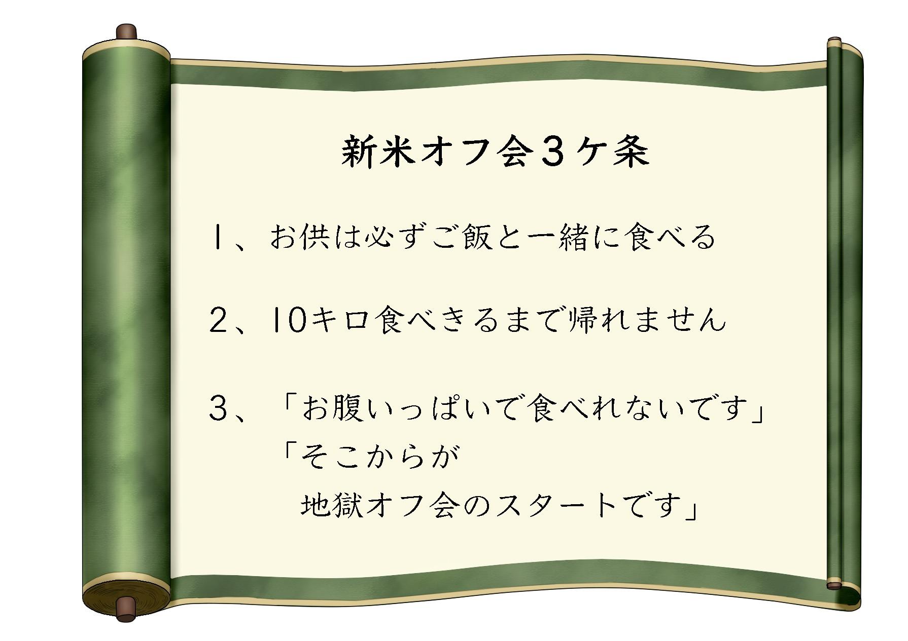 【新米オフ会前日】「新米オフ会3ケ条」s発表