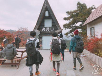 【お山登り部報告】お初の高尾山