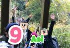 【お山登り部報告】吊り橋効果?