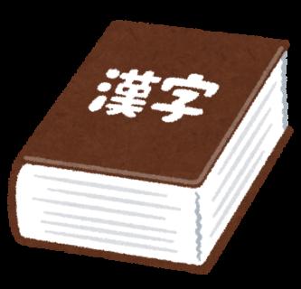 【📣発表】「あなたの今年の漢字は?」
