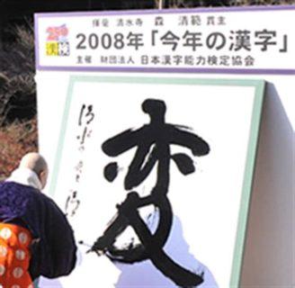 今年の漢字