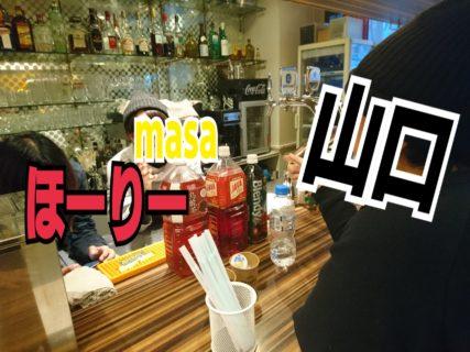 【オフ会スタッフこぼれ話】はぁ💢メモないんですかー?