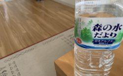 【ライザップ生活31日目】水を1日2リットル…飲めない