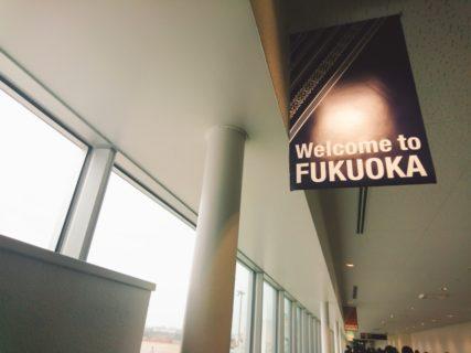 2回目の福岡
