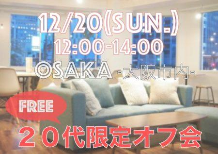 【大阪開催】12月20日(日)20代限定オフ会