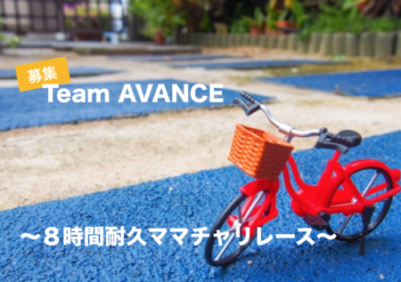 【募集】8時間耐久ママチャリレースに出場!
