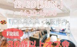 【タチさん再募集中】3月7日(日)30歳以上オフ会@大阪