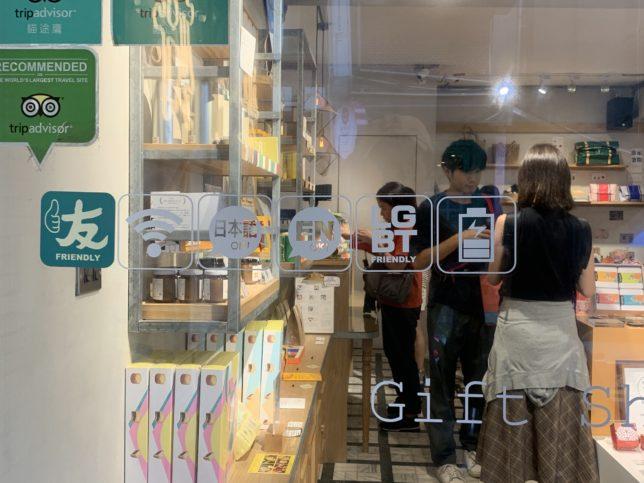 台湾で見かけるLGBTフレンドリーマーク