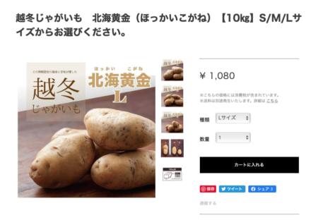 【外出自粛Live】北海道から10キロ1000円で購入!