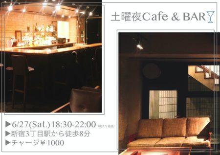 【東京開催】6月27日(土)土曜夜Cafe&BAR