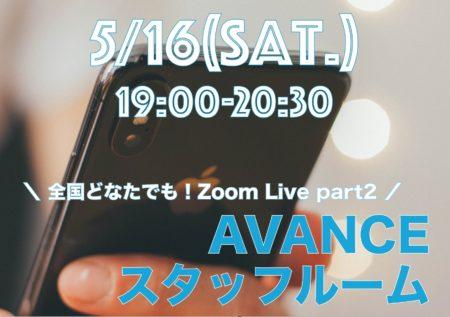 5月30日(土)【無料!Zoom-Live】AVANCEスタッフルーム開催決定!