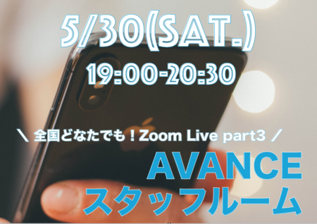 【20名で締め切りました】5月30日(土)ZOOM-Liveスタッフルーム