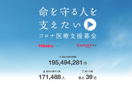 給付金10万円、どう使う?