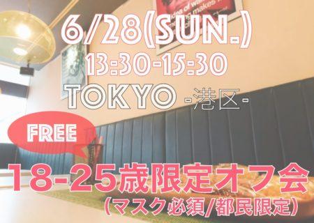 【東京】6月28日(日)18〜25歳限定オフ会