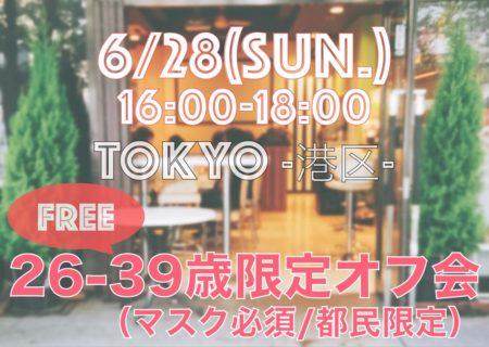 【東京】6月28日(日)26〜39歳限定オフ会