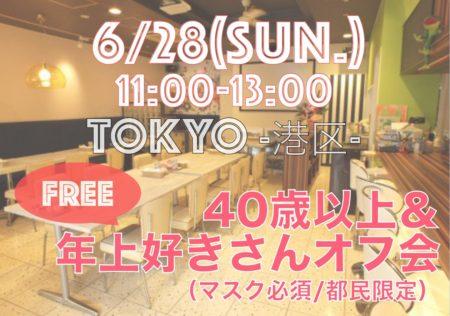 【東京】6月28日(日)40歳以上&年上好きさんオフ会