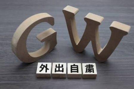 GWの過ごし方