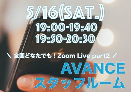 【20名で締め切りました】5月16日ZOOM-Liveスタッフルーム