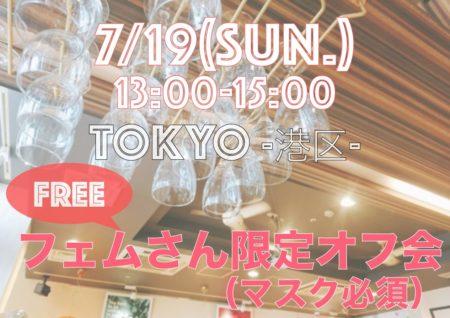 【東京】7月19日(日)フェムさん限定オフ会