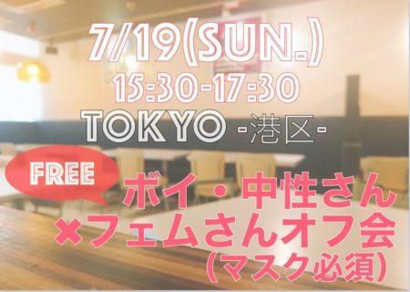 【東京】7月19日(日)ボーイッシュ・中性さん×フェムさんオフ会